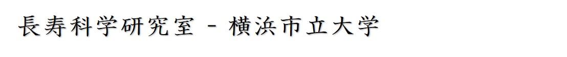 長寿科学研究室 Logo